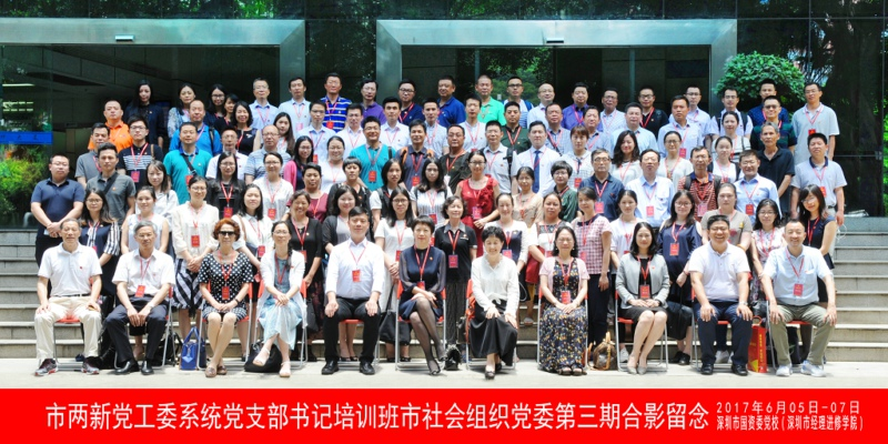 Li Yueqing, from Changen Intelligence, participated in the municipal party branch secretary training class